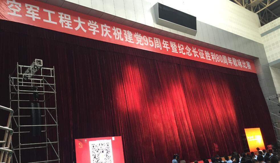 空军工程大学庆祝建党95周年暨纪念长征胜利80周年歌咏比赛